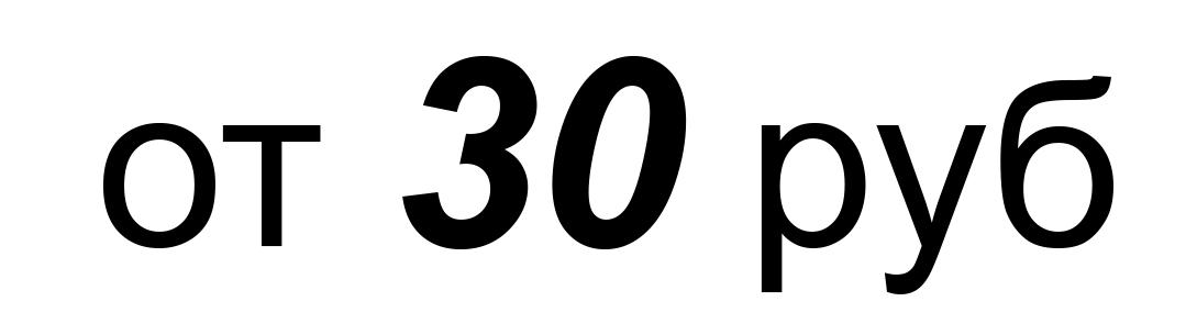 Нанесение разметки: прямая линия 30 рублей