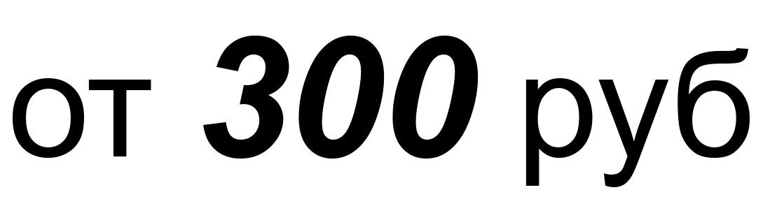 Нанесение разметки: пешеходная дорожка 300 рублей