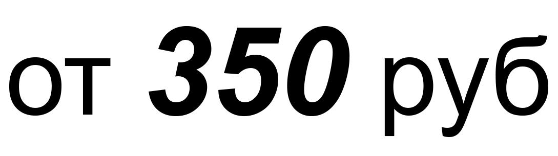 Нанесение разметки: площадное закрашивание 350 рублей