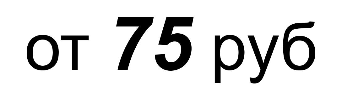 Нанесение разметки: трафарет и знаки 75 рублей